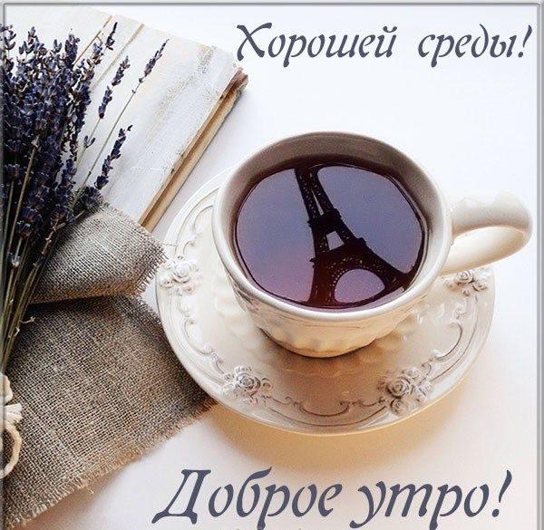 Доброе утро хорошей среды