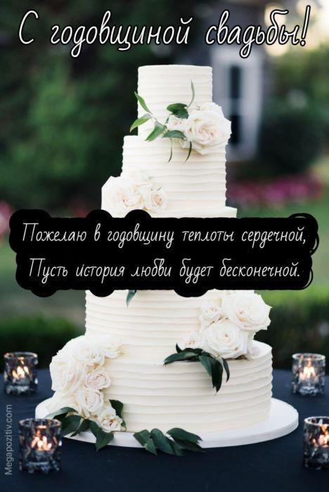 С годовщиной свадьбы картинки