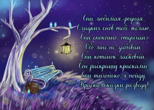 Пожелания спокойной ночи любимой