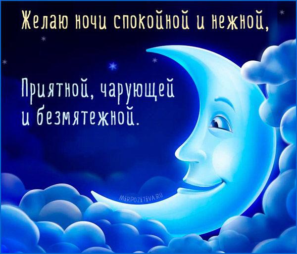 Пожелания спокойной ночи мужчине