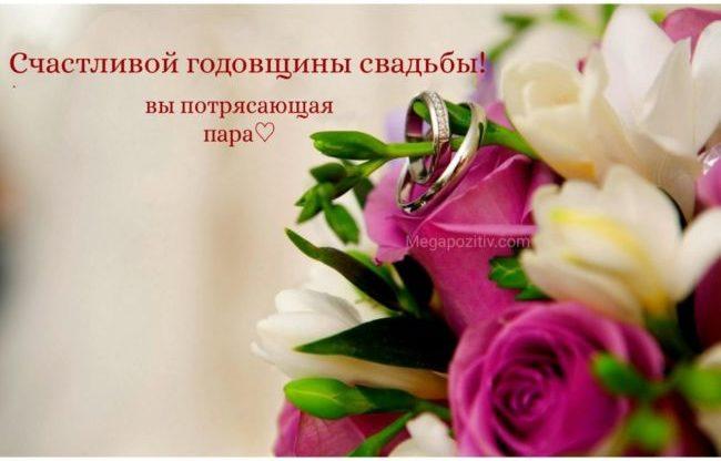 Поздравления с днем свадьбы картинки