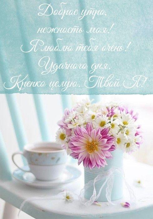 доброе утро любимой девушке стихи