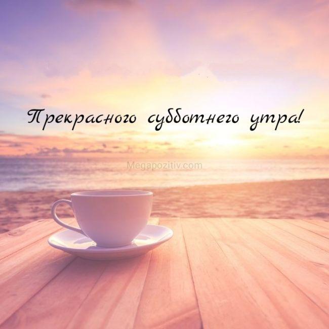Доброе утро суббота картинки