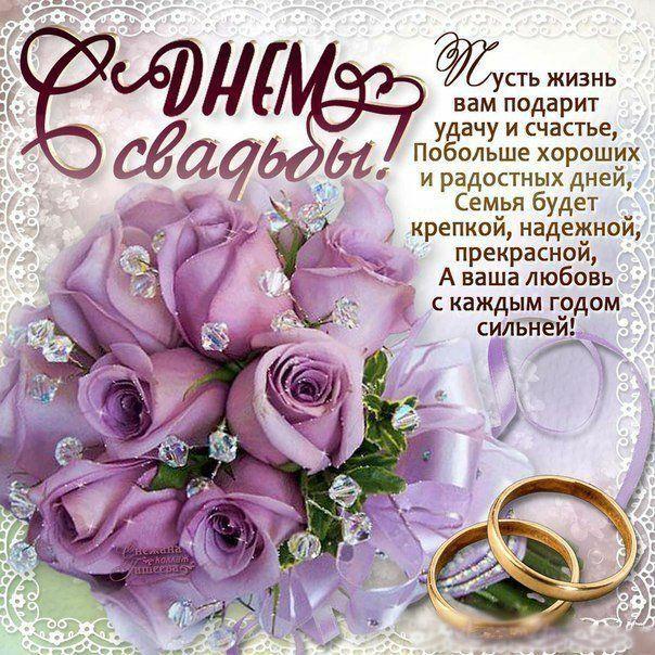 Поздравления молодоженам на свадьбу