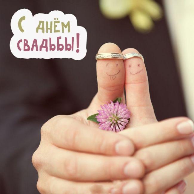 Поздравления молодоженам в день свадьбы