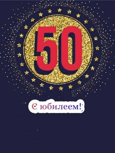 Тосты на 50 юбилей