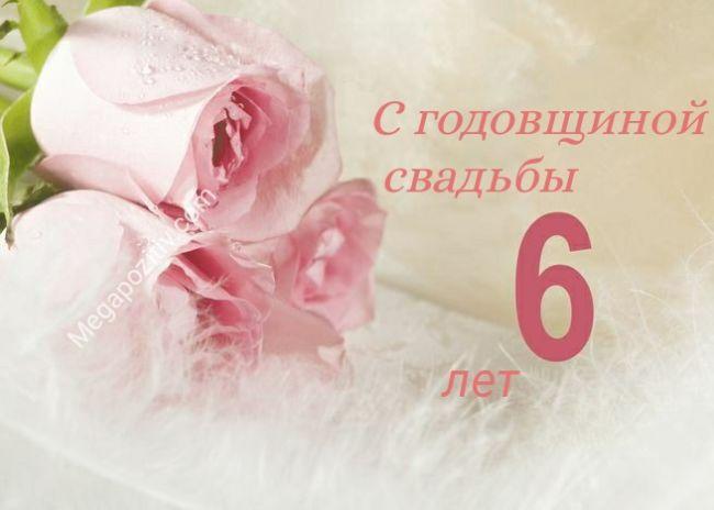 6 годовщина свадьбы