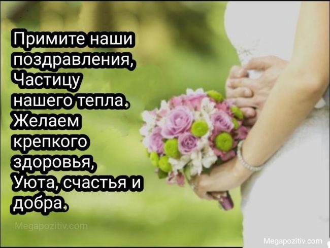 Поздравления с днём свадьбы в стихах