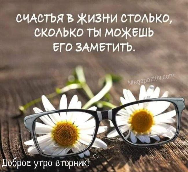 Доброе утро вторника хорошего дня