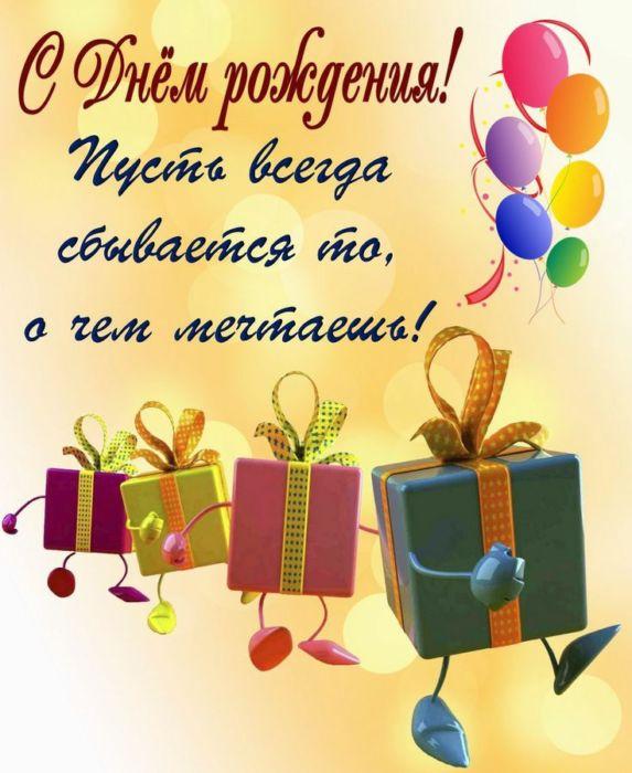 Поздравления с днем рождения картинки