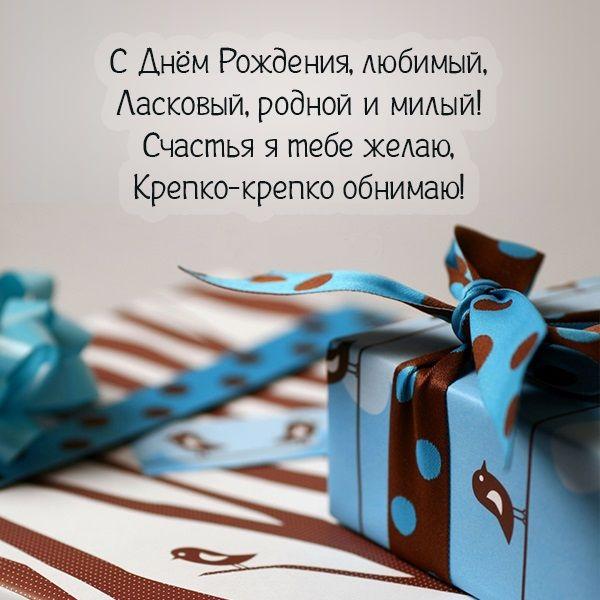 короткий стих с днем рождения любимому мужчине
