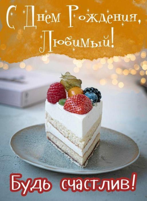 Поздравления с днем рождения любимому