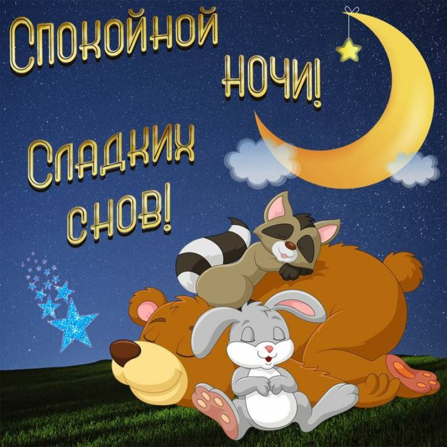 Пожелания спокойной ночи в стихах