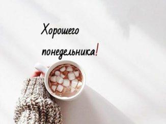 Доброе утро хорошего понедельника