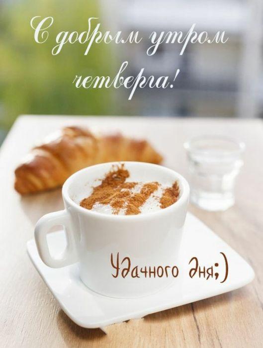 Доброе утро хорошего четверга