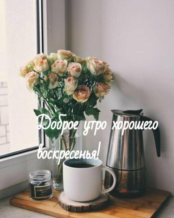 Доброе утро хорошего воскресенья