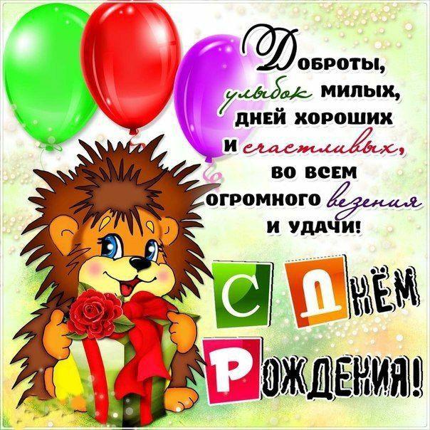 Поздравления с днем рождения мальчику