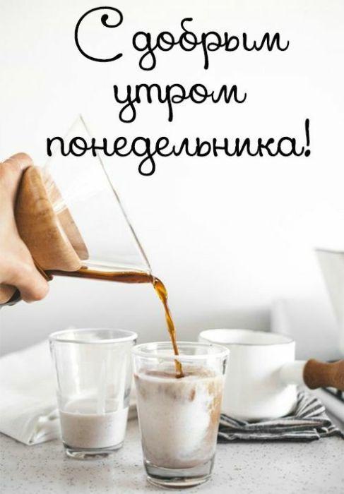 Доброе утро понедельника и удачной недели