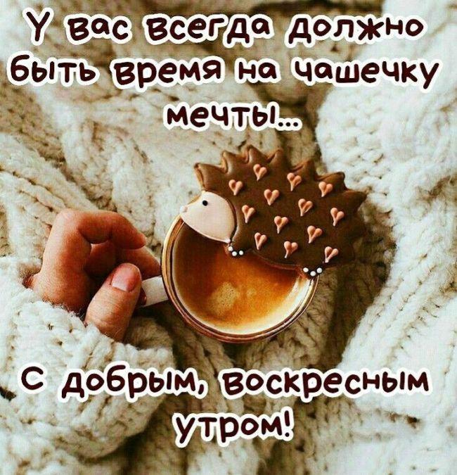Доброе утро день воскресенье