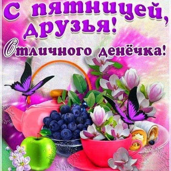 Доброе утро хорошей пятницы