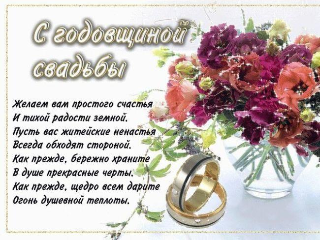 Открытки с годовщиной свадьбы