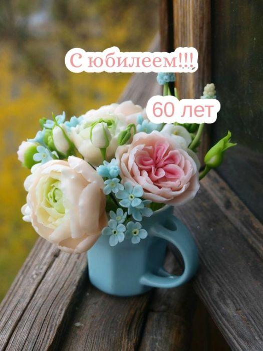 С юбилеем 60 лет