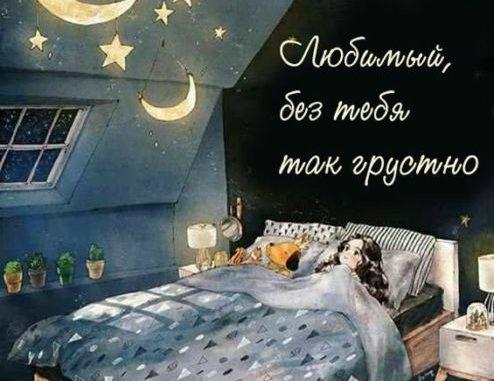 Пожелания спокойной ночи на расстоянии