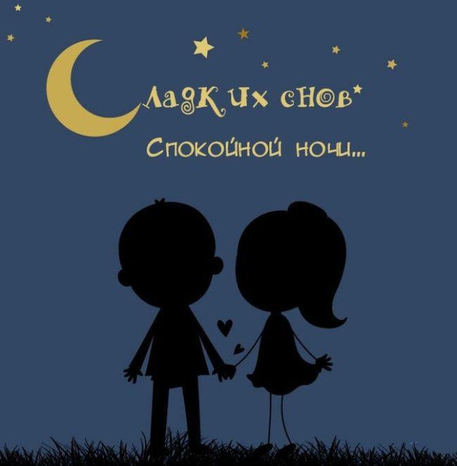 Красивые пожелания спокойной ночи мужчине