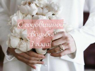 3 годовщина свадьбы