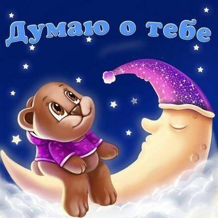 Пожелания спокойной ночи парню