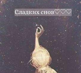 Пожелания спокойной ночи своими словами до слез