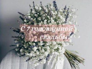 7 годовщина свадьбы