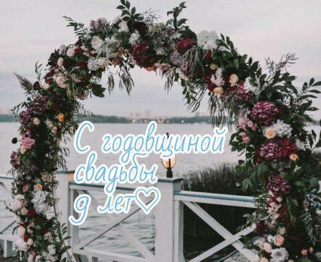 9 годовщина свадьбы