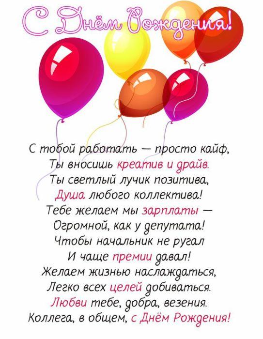Поздравления с днем рождения коллеге женщине
