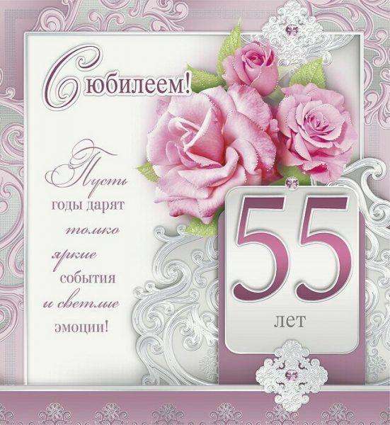 С юбилеем 55