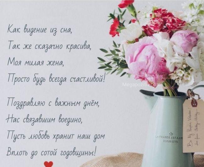 Поздравления жене с годовщиной свадьбы