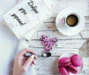 Доброе утро девушке