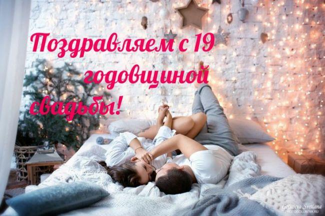 19 годовщина свадьбы