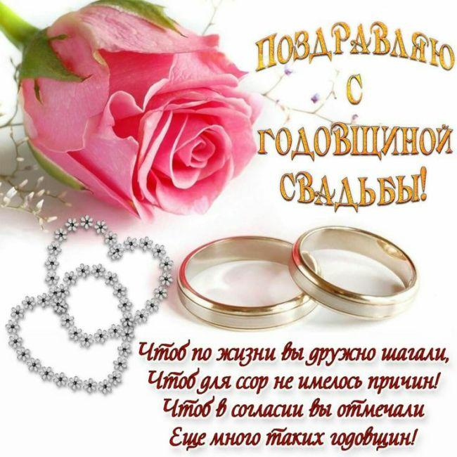 Поздравления с годовщиной свадьбы своими словами