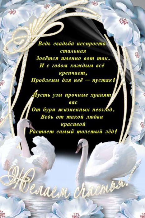 11 годовщина свадьбы