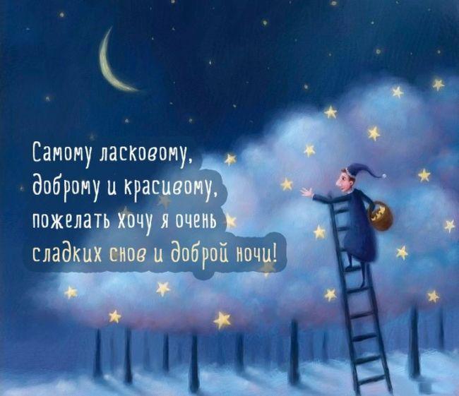 Пожелания спокойной ночи и вечера