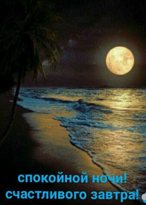 Пожелания доброго вечера и спокойной ночи