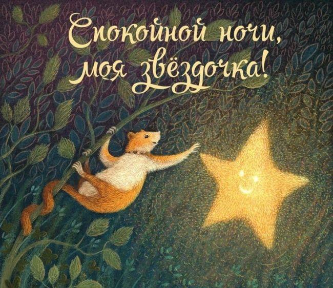 Скачать бесплатно пожелания спокойной ночи