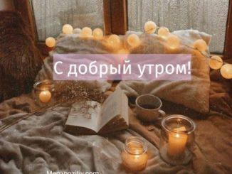 С добрым утром бесплатно