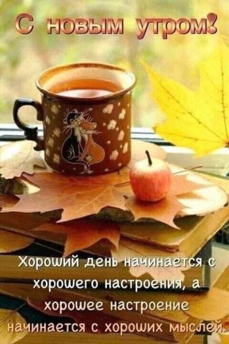 Фото с добрым утром