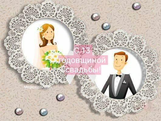 13 годовщина свадьбы