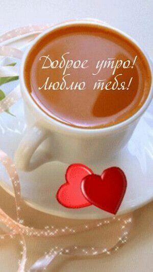 Прекрасного доброго утра