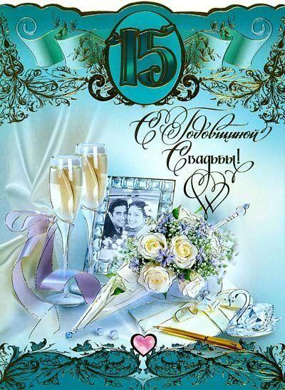 15 годовщина свадьбы