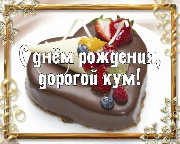 С днем рождения куму
