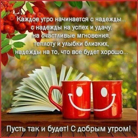 Доброе утро друзья